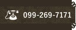 099-269-7171